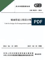 GB 50253-2014 输油管道工程设计规范.pdf
