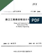 JTJ 285-2000港口工程嵌岩桩设计与施工规程