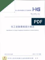 Hg t20643-2012 化工设备基础设计规范