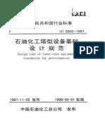 Sh 3030-1997 石油化工塔型设备基础设计规范