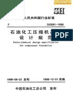 Sh 3091-1998 石油化工压缩机基础设计规范 - 副本