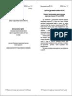 ЕГЭ-2017. Физика. ДЕМО (EGE physics test for school graduates)