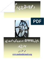 DW01.pdf