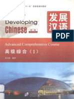 Developing Chinese Advanced Comprehensive course