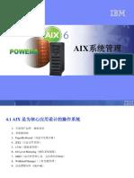 AIX6系统管理培训-154pp