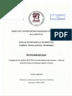Εφαρμογή Του Σχεδίου ΗΛΟΟΡ Σε Μονάδα Παραγωγής Αλεύρων