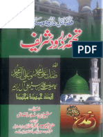 Fazayil Darood Wa Salam Tohfa Darood Shareef by Mufti Muhammad Waseem Ul Qadri