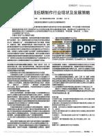 试析横店影视后期制作行业现状及发展策略_杨伟策