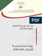 الرؤية الاستراتيجية للإصلاح التعليم 2015-2030.pdf