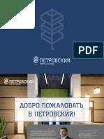 Булякбаев Руслан ЖК Петровский Квартал На Воде Презентация