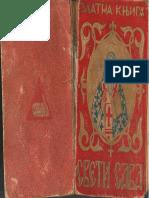 Свети Сава-књига за децу (1941)