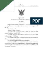 กฏหมายความปลอดภัยระบบไฟฟ้าโรงงาน 31.pdf