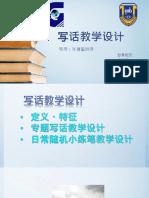 M4 写话教学设计.pptx