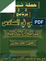 ملزمة اسلامية للدكتور علي المرشدي.pdf