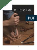 各种木工手动工具使用方法介绍