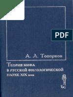 немецкое философское литературоведение 2001