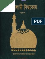 Islami Bisshowkosh Part 04.pdf