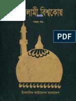 Islami Bisshowkosh Part 05.pdf