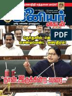 Politics Journal.pdf