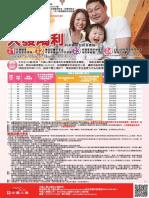 大發鴻利DM_業務版1060505