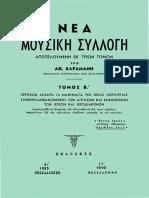 ΚΑΡΑΜΑΝΗ-ΛΕΙΤΟΥΡΓΙΑ (1990)