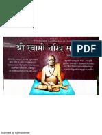!! श्री स्वामी चरित्र सारामृत !!.pdf