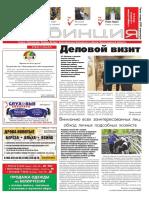 № 25 от 30.06.2017.pdf