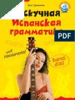 Dyakonov O v - Neskuchnaya Ispanskaya Grammatik