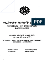 172382188-የሳይንስና-ቴክኖሎጂ-መዝገበ-ቃላት.pdf