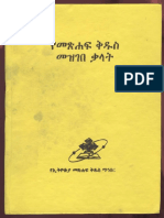 173589621-የመጽሀፍ-ቅዱስ-መዝገበ-ቃላት.pdf