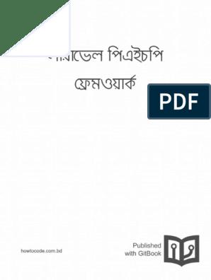 bangla-laravel pdf