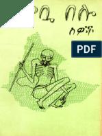 157074937-Dagnachew-Worku-Poem.pdf