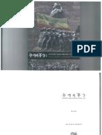 78927364-ትግላችን-በመንግስቱ-ሀይለማርያም-Mengistu-Haile-Maryam-Tiglachin.pdf