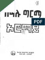 233595039-Oromay-ኦሮማይ.pdf