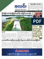 Myanma Alinn Daily_ 30 Jun 2017 Newpapers.pdf
