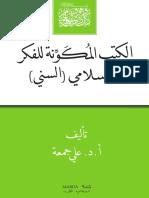 الكتب المكونة للفكر الإسلامي (السني) - علي جمعة
