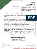 Download CBSE Class 12 Physics (Guwahati)