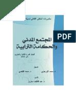 المجتمع المدني والحكامة الترابية.pdf