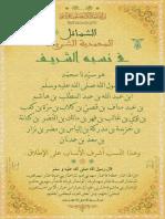 Nasb Shareef Nabi Al Kareem Sallallaho Alehe Wasalam