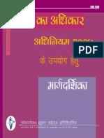 RTI Guide Hindii