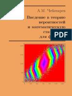 Chebotarev a m Vvedenie v Teoriyu Veroyatnostey i Matematich