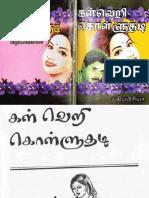 MadhiPriya-kall veri kolluthadi.pdf
