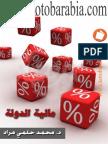 1383205045.0776مالية العامة_ د محمد حلمي مراد