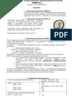 Уафп-4-Паспорт
