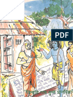 Ramkinkar Ji Day1 Pravachan