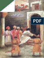 Uqba Bin Nafi by Aslam Rahi