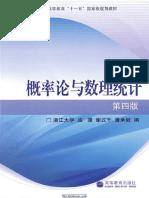 浙江大学概率论与数理统计-第四版