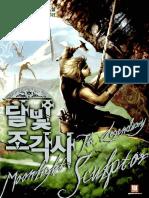 The Legendary Moonlight Sculpto - NAM Heesung Volume 1