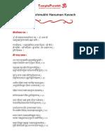 Panchmukhi Hanuman Kavach in Hindi PDF