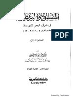 المسلمون والبيزنطيون شرقي البحر المتوسط